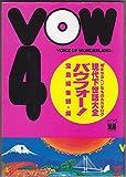 VOW4(バウフォー!)―現代下世話大全 続まちのヘンなもの大カタログ (宝島COLLECTION)