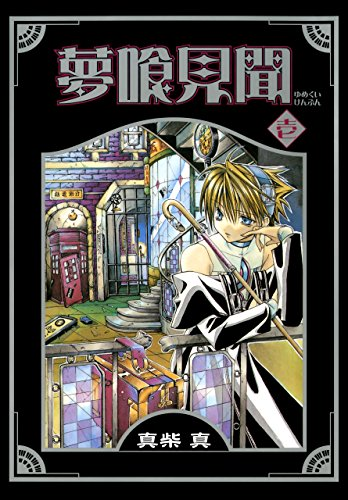 夢喰見聞 1巻 (デジタル版ステンシルコミックス)