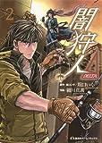 闇狩人Δ(DELTA) 2 (ホームコミックス)