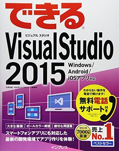 (無料電話サポート付)できるVisual Studio 2015 Windows /Android/iOS アプリ対応の詳細を見る