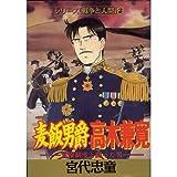 麦飯男爵高木兼寛―官僚制度と闘った男 (ミスターマガジンKC―シリーズ「戦争と人間」 (172))