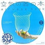 空気の器の本 1枚の紙からできる不思議な器 (design × paper 01)