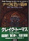 すべて灰色の猫〈上〉 (扶桑社ミステリー)