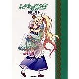 レディーズメイド 2 (TSコミックス)