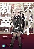 スパイ教室01 《花園》のリリィ (富士見ファンタジア文庫)