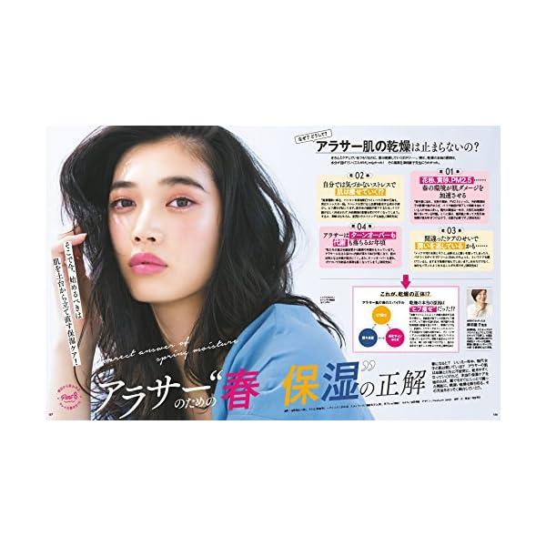 VOCE 2018年5月号【雑誌】の紹介画像5