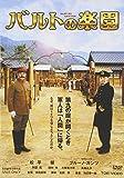 バルトの楽園 通常版[DVD]