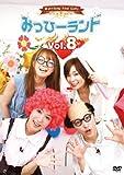 みっひーランド Vol.8[DVD]