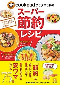 クックパッドのスーパー節約レシピ