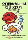 2日目のカレーはなぜうまい?―料理上手になれる理科 (集英社be文庫) 画像