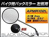 AP バックミラー 左側用 丸型 入数:1本(片側) ホンダ プレスカブ50/AA01 C50BNY-1 AA01-1000001~ BN-1