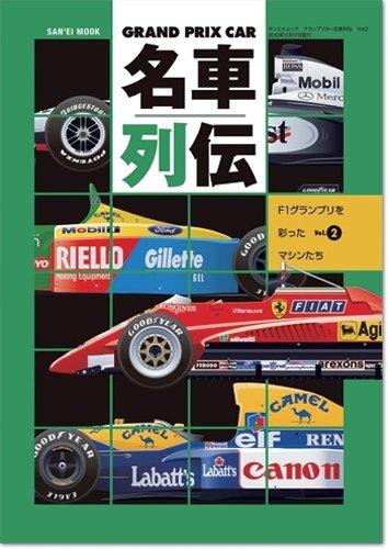 GRAND PRIX CAR名車列伝 Vol.2―F1グランプリを彩ったマシンたち (SAN-EI MOOK)