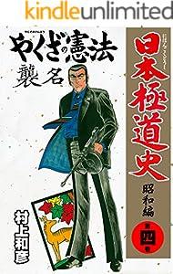 日本極道史~昭和編 4巻 表紙画像