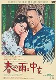 春の雨の中を [DVD]