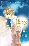 Pure Love Seasons 2 星空~秋・キス~: Betsucomi Best Selection (フラワーコミックススペシャル)