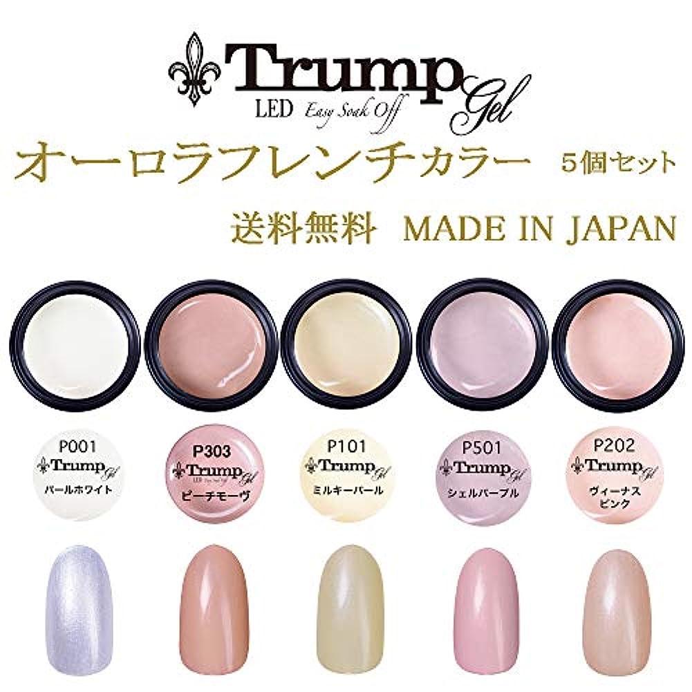 チャーム命令的どんよりした【送料無料】日本製 Trump gel トランプジェル オーロラフレンチカラージェル 5個セット オーロラ感たたっぷりな オーロラフレンチネイルカラージェルセット