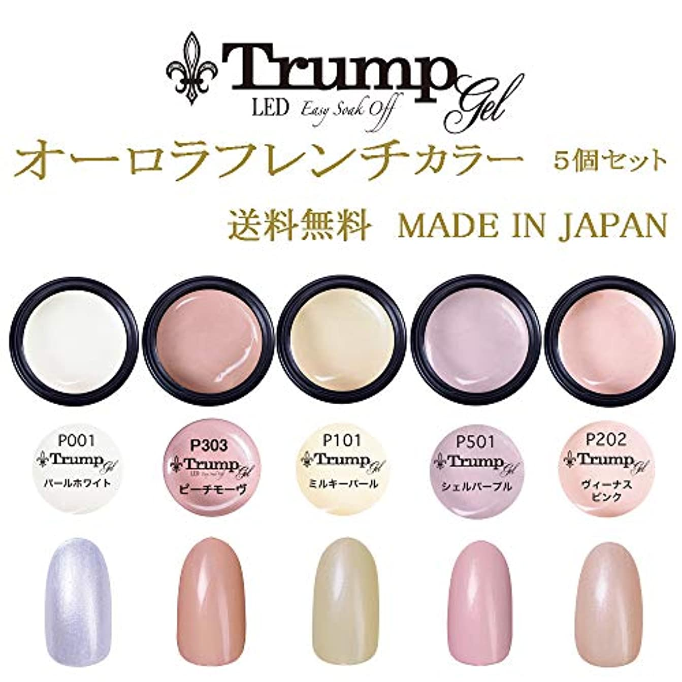 動機講師最初【送料無料】日本製 Trump gel トランプジェル オーロラフレンチカラージェル 5個セット オーロラ感たたっぷりな オーロラフレンチネイルカラージェルセット