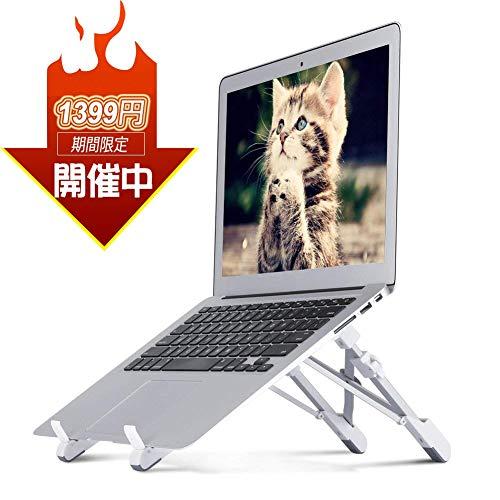 ノートパソコンスタンド 冷却 放熱 熱対策 ノートパソコン モバイル ラップトップ ノートPC用スタンド 折りたたみ式 軽量 コンパクト シンプル 腰痛防止 肩こり 持ち運び便利 高さ 角度調整可能 頑丈なアルミ製