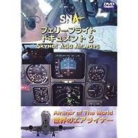 世界のエアライナー スカイネットアジア航空 フェリーフライトー2