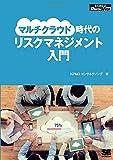 マルチクラウド時代のリスクマネジメント入門 (EnterpriseZine Digital First)
