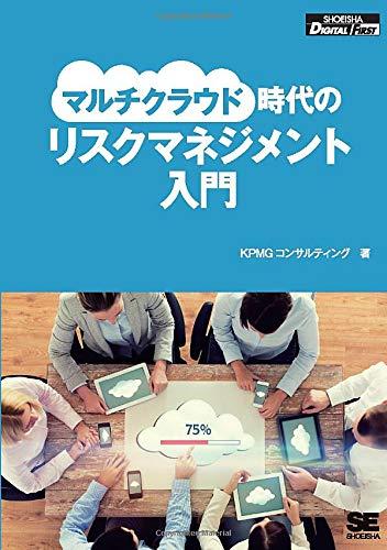 [画像:マルチクラウド時代のリスクマネジメント入門 (EnterpriseZine Digital First)]