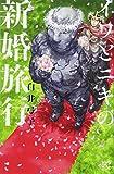 イワとニキの新婚旅行 / 白井弓子 のシリーズ情報を見る