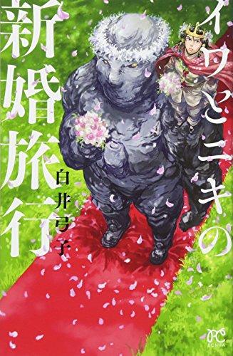 イワとニキの新婚旅行(ボニータ・コミックス)の詳細を見る