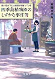 青い花の下には秘密が埋まっている 四季島植物園のしずかな事件簿 (宝島社文庫)