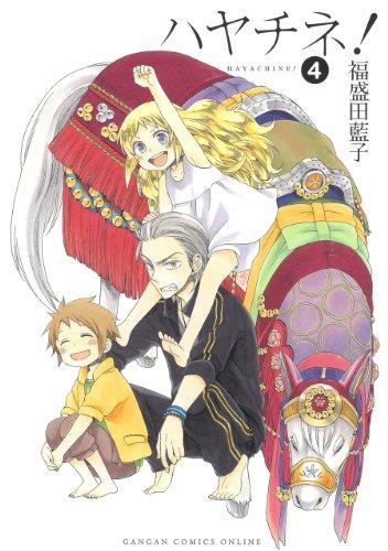 ハヤチネ! (4) (ガンガンコミックスONLINE)の詳細を見る