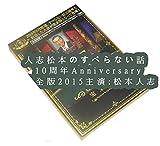 人志松本のすべらない話 10周年Anniversary 2015/