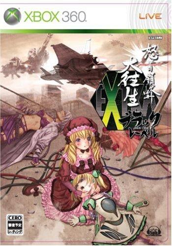 怒首領蜂大往生・ブラックレーベル EXTRA - Xbox360