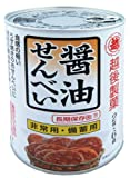 保存缶 醤油せんべい