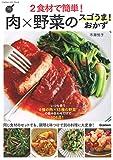2食材で簡単!肉×野菜のスゴうま!おかず (GAKKEN HIT MOOK 学研のお料理レシピ)