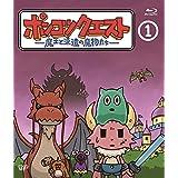 脱力系RPGアニメ ポンコツクエスト!
