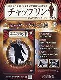 チャップリン公式DVDコレクション(16) 2017年 4/5 号 [雑誌]