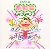 2005年版「運動会CD」Vol.1