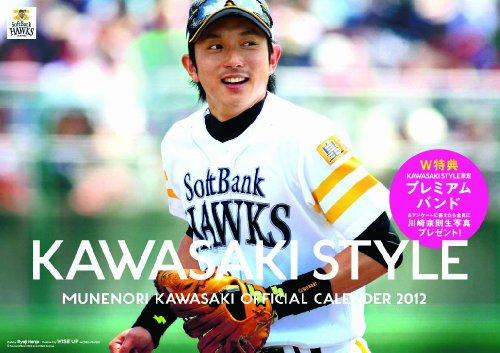 2012年版 川崎宗則選手カレンダー KAWASAKI STYLE