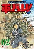 軍バリ! 韓国兵役実戦部隊(2) (MiChao!コミックス)