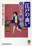 日本人なら知っておきたい 江戸の商い朝から晩まで (KAWADE夢文庫)
