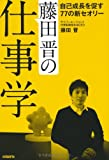 藤田晋の仕事学 自己成長を促す77の新セオリー 画像