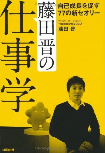 藤田晋の仕事学 自己成長を促す77の新セオリーの詳細を見る