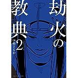 劫火の教典(2) (裏少年サンデーコミックス)