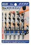 リリーフ(RELIFE) 5本組 木工用オーガービット 6・8・9・10・12mm 26382