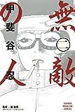 無敵の人(2) (講談社コミックス)