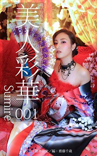 電子写真集Fotonポートレートプロジェクト023 美人彩華 001 Sumire