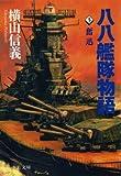 八八艦隊物語3 奮迅 (C★NOVELS)