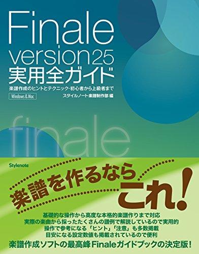 Finale version25実用全ガイド 〜楽譜作成のヒントとテクニック・初心者から上級者までの詳細を見る