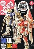 Model Graphix (モデルグラフィックス) 2011年 04月号 [雑誌]