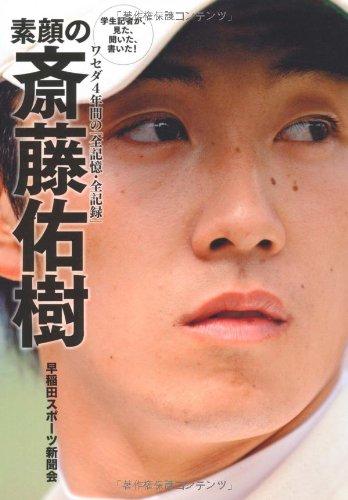 素顔の斎藤佑樹 ~学生記者が見た、聞いた、書いた!ワセダ4年間の「全記憶・全記録」~ (ワニプラス)