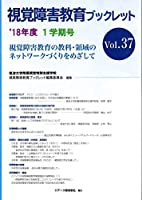 視覚障害教育ブックレット Vol.37 '18年度1学期号